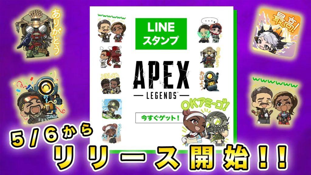 【APEX】明日5月6日からエーペックスの『LINEスタンプ』が無料で配布されるぞ!!