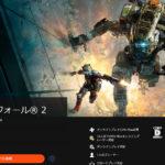 【セール情報】PlayStation Storeでタイタンフォール2が80%OFF!!6月9日まで「¥396」で購入可能に
