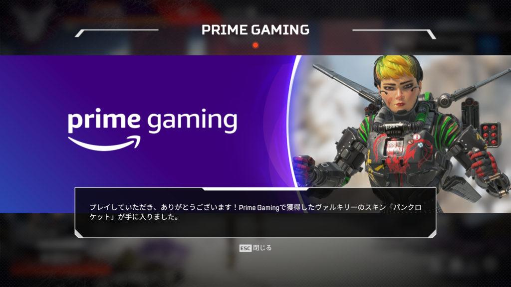 【APEX】ヴァルキリーのTwitch Prime限定スキンが登場!「ゲーム内の見た目」や「入手方法」など
