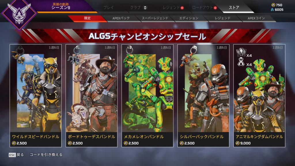 【APEX】ALGSストアのアイテムを購入すると、世界大会の賞金が『最大2億円』増額されることが発表!!
