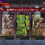 【APEX】ALGSチャンピオンシップセールが開始!!ストア内容まとめ