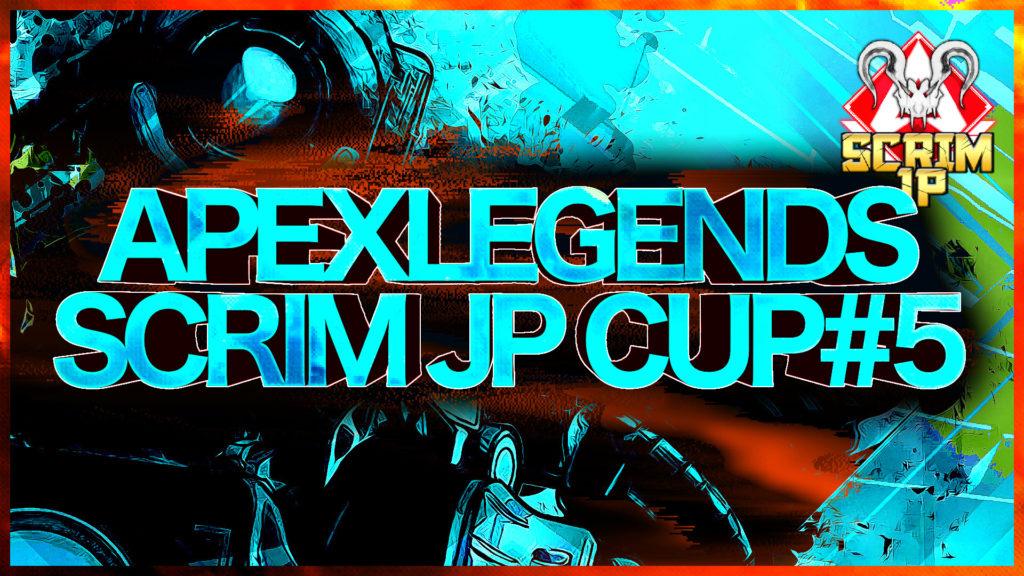 【7/11(日)21:00~】PS4/PS5版エーペックスレジェンズ カスタム大会「Apex Legends Scrim JP Cup#5」主催のお知らせ
