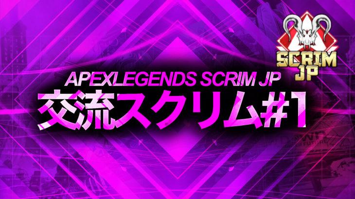 【7/4(日)21時~】Apex Legends Scrim JP 交流カスタム#1主催のお知らせ