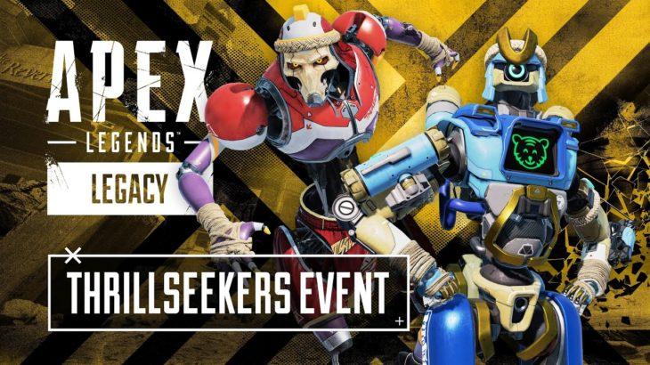 Apex Legends:Thrillseekers Event Trailer